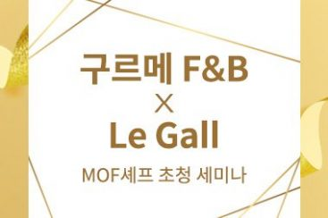 [행사안내] Le Gall MOF 셰프 초청 세미나